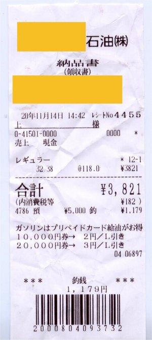 08.11.16 ガソリン価格.jpg