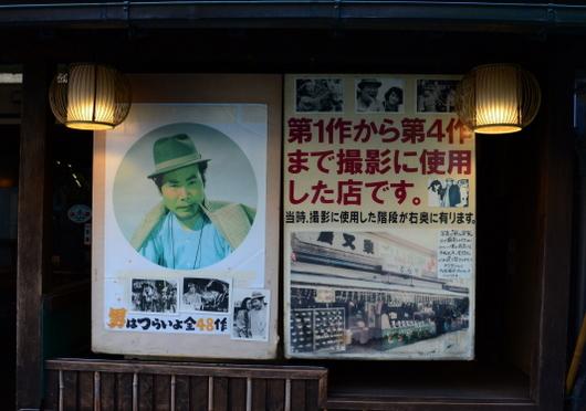 1-14.03.24 葛飾柴又-3.jpg
