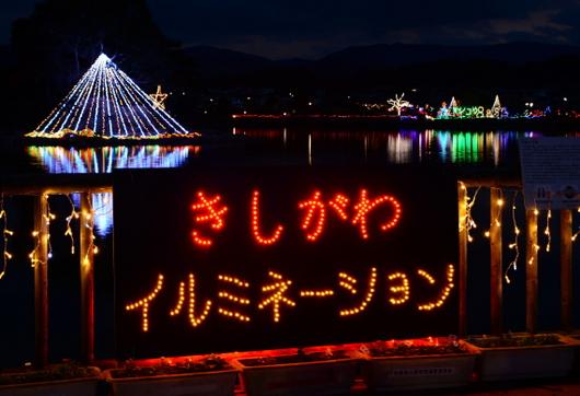 1-14.12.09 平池イルミネーション-1.jpg