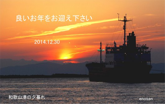 1-14.12.30 和歌山港の夕暮.jpg