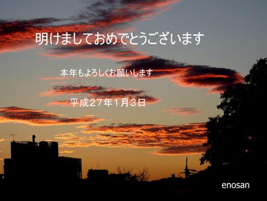 1-15.01.03 謹賀新年-1.jpg