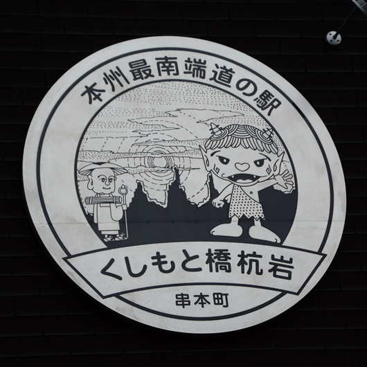 1-15.01.24 道の駅くしもと橋杭岩-1.jpg