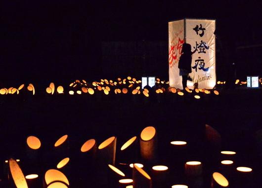 1-15.02.15 バレンタイン竹灯夜-1.jpg