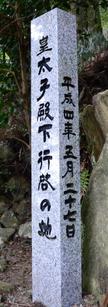 1-15.02.28 熊野古道-14.jpg