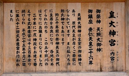 1-15.03.18 伊勢神宮内宮-1.jpg