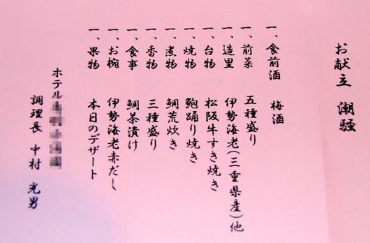 1-15.03.20 ホテル鳥羽小涌園-4.jpg