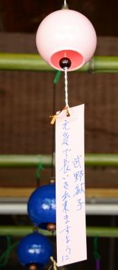 1-15.08.10 風鈴まつり-6.jpg