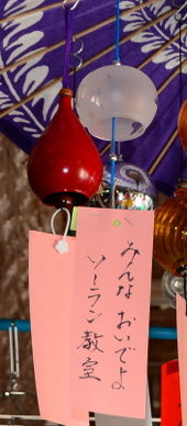 1-15.08.10 風鈴まつり-7.jpg