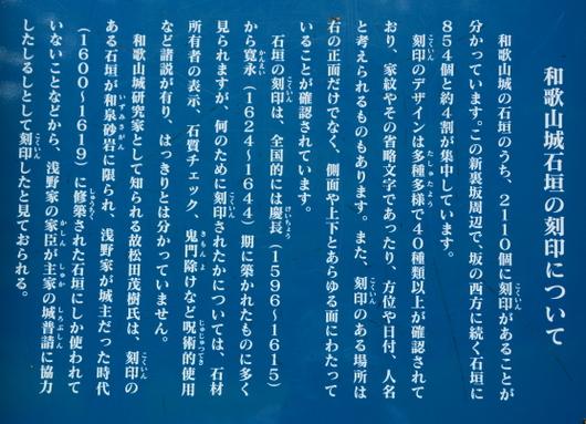 1-15.09.19 石垣の刻印-14.jpg