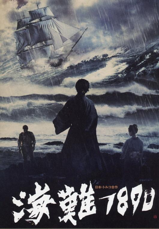 1-15.12.12 海難1890.jpg