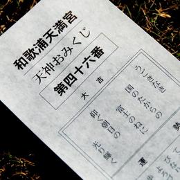 1-16.01.04 和歌浦天満宮-3.jpg