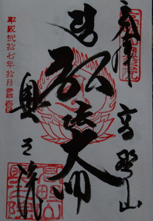1-16.02.13 奥の院.jpg