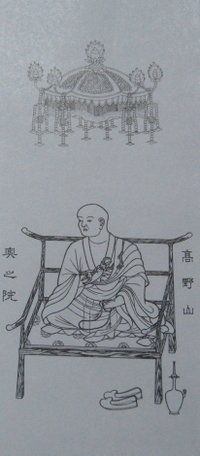 1-16.02.13 No.高野山奥の院.jpg