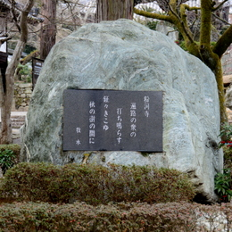 1-16.03.13 3番粉河寺牧水の歌碑.jpg