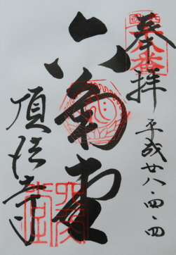1-16.05.16 18番 頂法寺(六角堂) 朱印.jpg