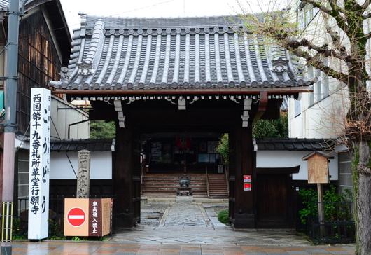 1-16.05.16 19番 行願寺(革堂)山門.jpg