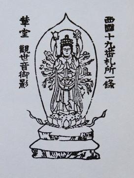 1-16.05.16 19番 行願寺(革堂)御影.jpg