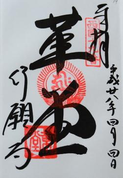 1-16.05.16 19番 行願寺(革堂)朱印.jpg