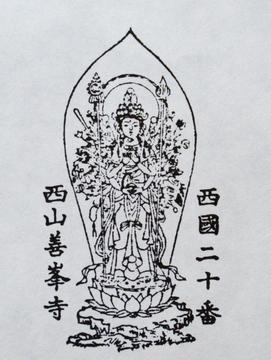 1-16.05.19 20番 善峯寺御影.jpg