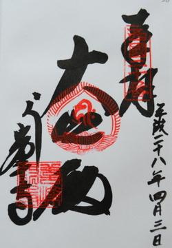 1-16.05.19 20番 善峯寺朱印.jpg