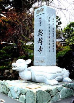 1-16.05.21 22番 総持寺石標.jpg