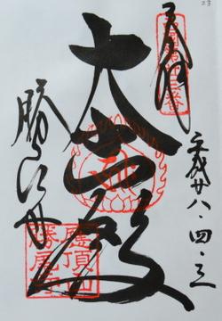 1-16.05.29 23番 勝尾寺朱印.jpg