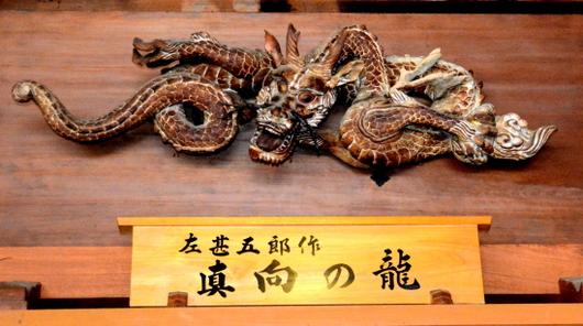 1-16.06.26 28番 成相寺、真向(マムキ)の龍.jpg