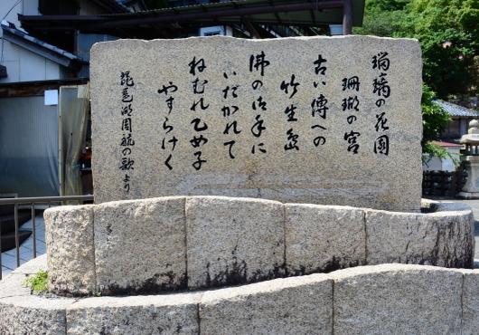 1-16.07.12 30番 宝厳寺.歌碑、琵琶湖周航の歌より.jpg