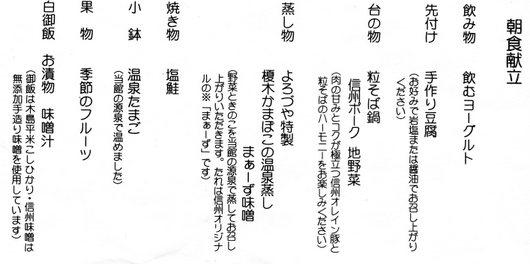 1-16.07.15 Y旅館朝食おしながき.jpg