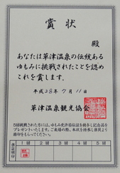 1-16.07.21 油もみ参加賞状.jpg
