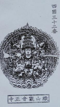 1-16.08.04 32番 観音正寺.御影.jpg