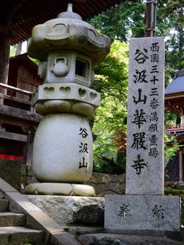 1-16.08.07 33番 谷汲山石碑.jpg