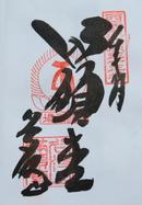 1-16.08.07 33番谷汲山朱印2.jpg