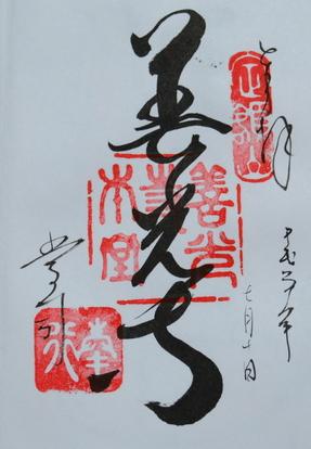 1-16.08.13 善光寺朱印.jpg