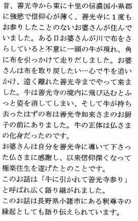 1-16.08.13 牛に…….jpg