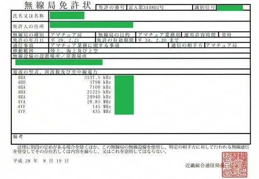 1-16.08.30 無線局免XYL.jpg