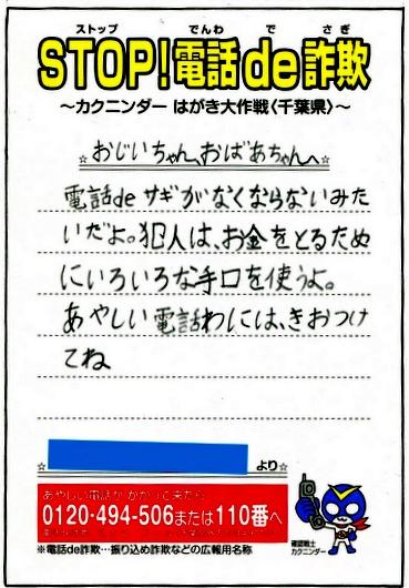 1-16.10.07 電話詐欺.jpg