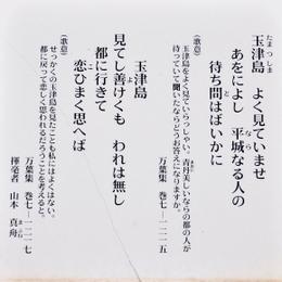 1-17.03.26 万葉集-1.jpg