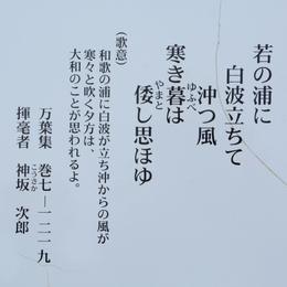 1-17.03.26 万葉集-3.jpg