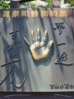 1-17.06.11 手形.吉永小百合.jpg