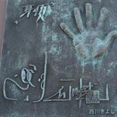 1-17.06.11 西川きよし.jpg