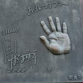 1-17.06.11 間寛平.jpg