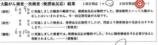 1-17.09.12 潜血反応検査+.jpg
