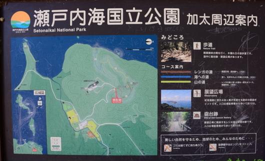1-17.10.11 瀬戸内海国立公園かだ周辺.jpg