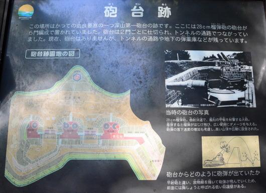 1-17.10.11 火薬庫、砲台跡-2.jpg