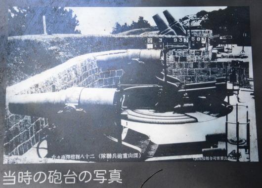 1-17.10.11 火薬庫、砲台跡-3.jpg