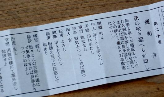 1-18.01.04 初詣で、丹生都比売神社-3.jpg