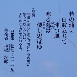 1-18.01.16 片男波公園歌碑-2-2.jpg