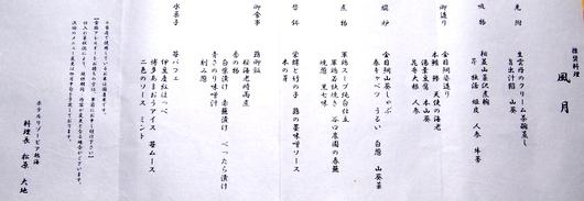 1-18.04.04 リゾーピア熱海-2.jpg