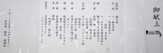 1-18.04.07 秀峰閣湖月-4.jpg